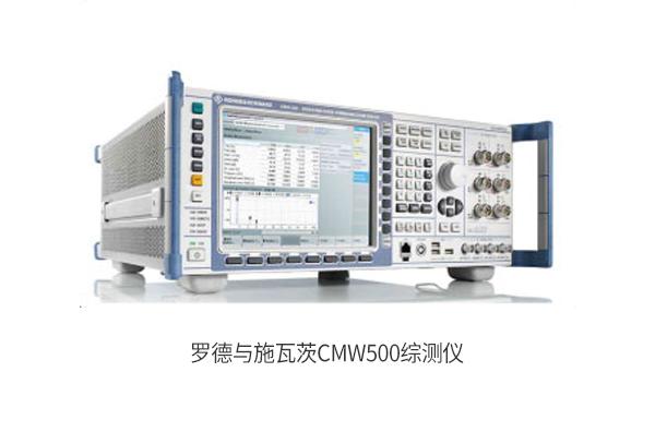 罗德与施瓦茨CMW500综测仪