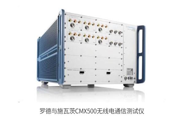 罗德与施瓦茨CMX500无线电通信测试仪