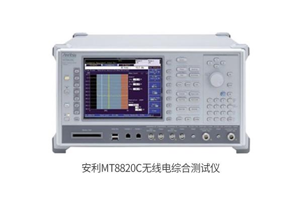 安利MT8820C无线电综合测试仪