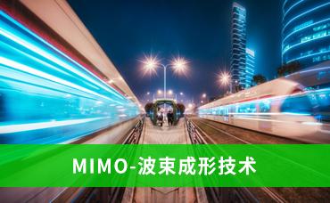 MIMO天线技术
