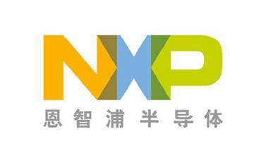 与恩智浦NXP达成战略合作
