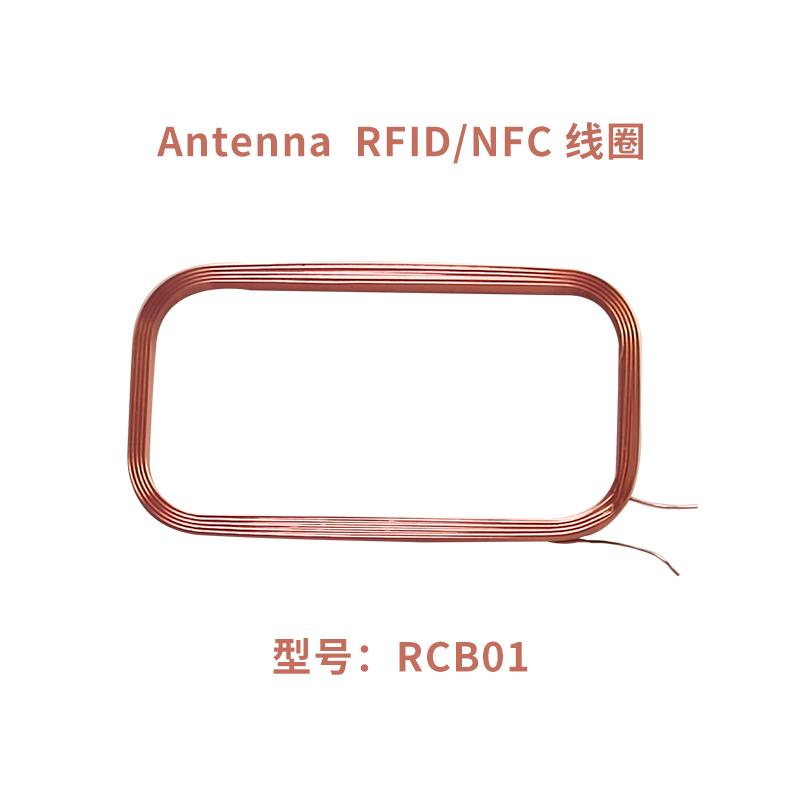RCB02-RFID/NFC线圈无线充识别感应天线