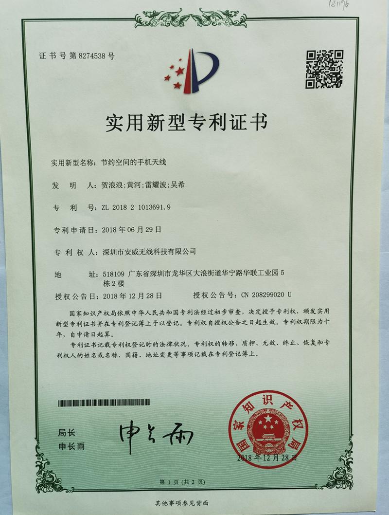 节约空间的手机天线专利证书