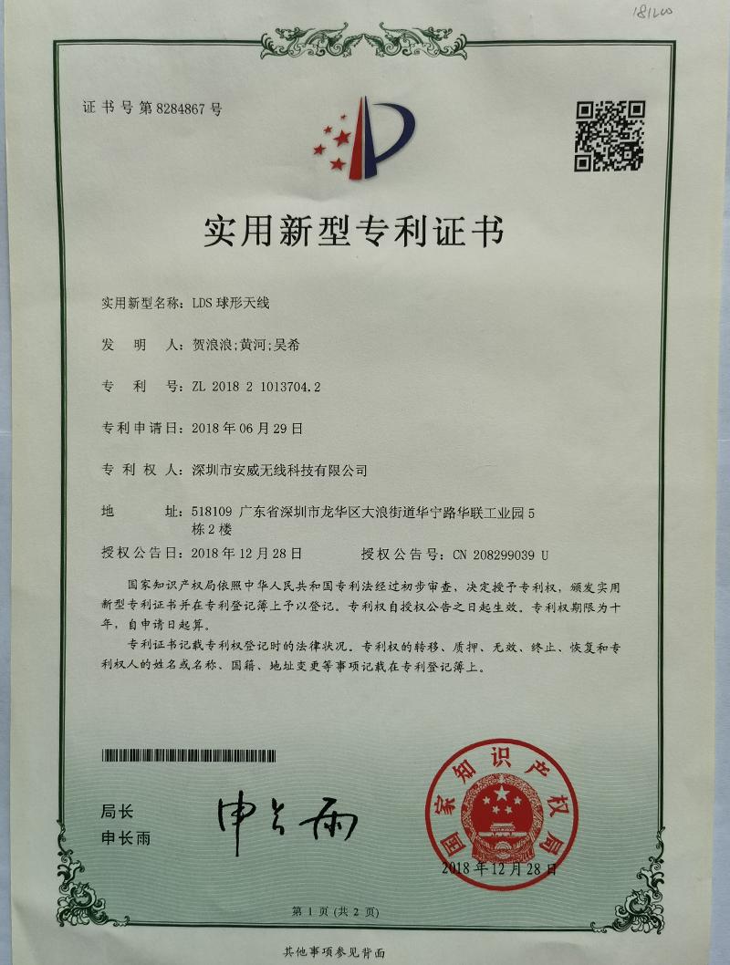 LDS球形天线专利证书