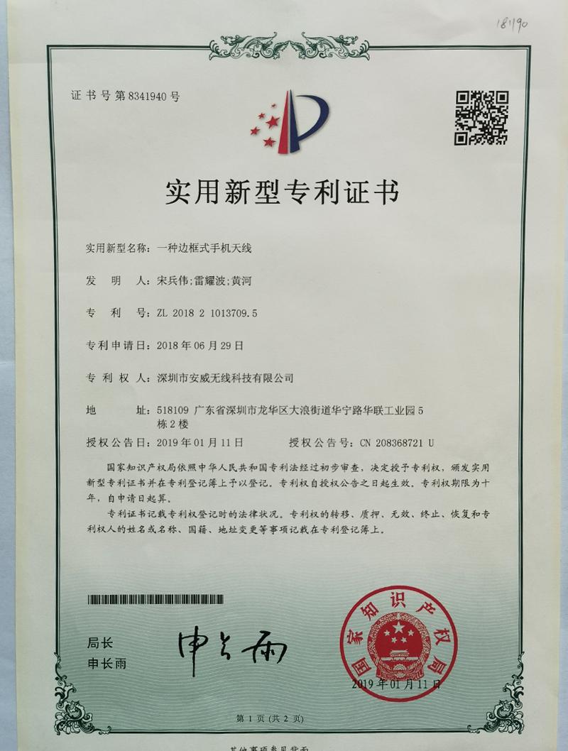 边框式手机天线专利证书