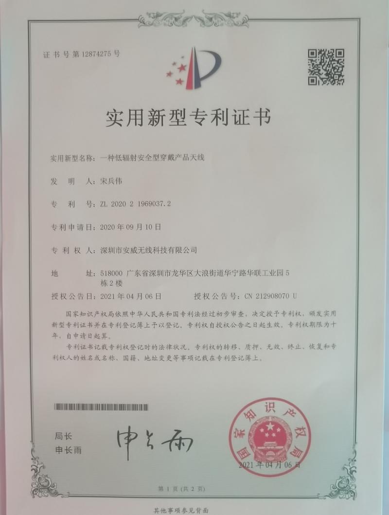 低辐射安全型穿戴产品天线专利证书