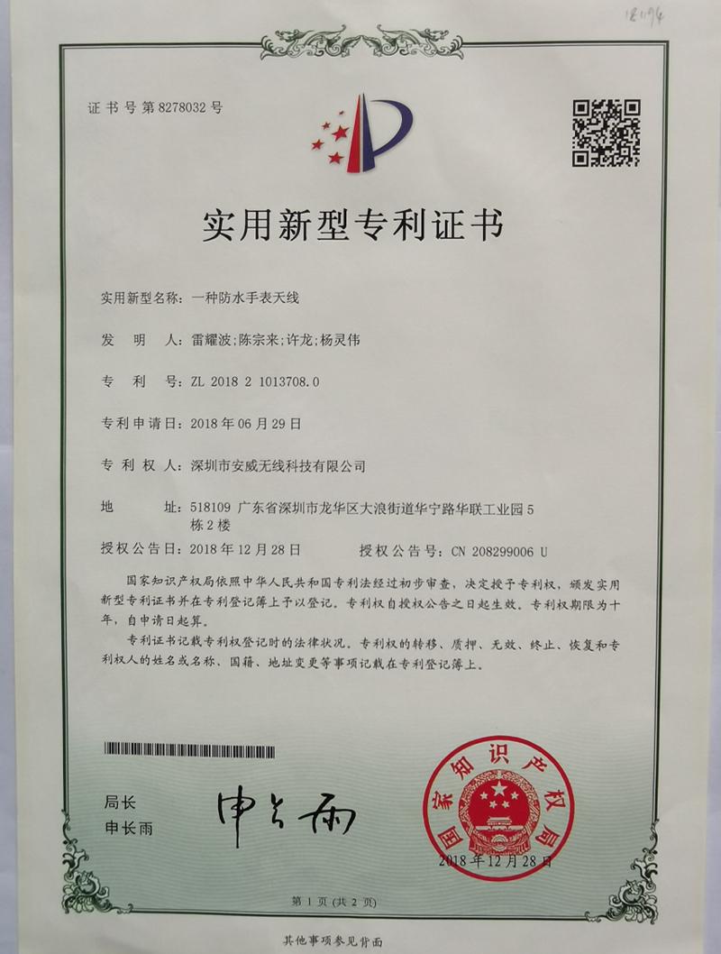 防水手表天线专利证书