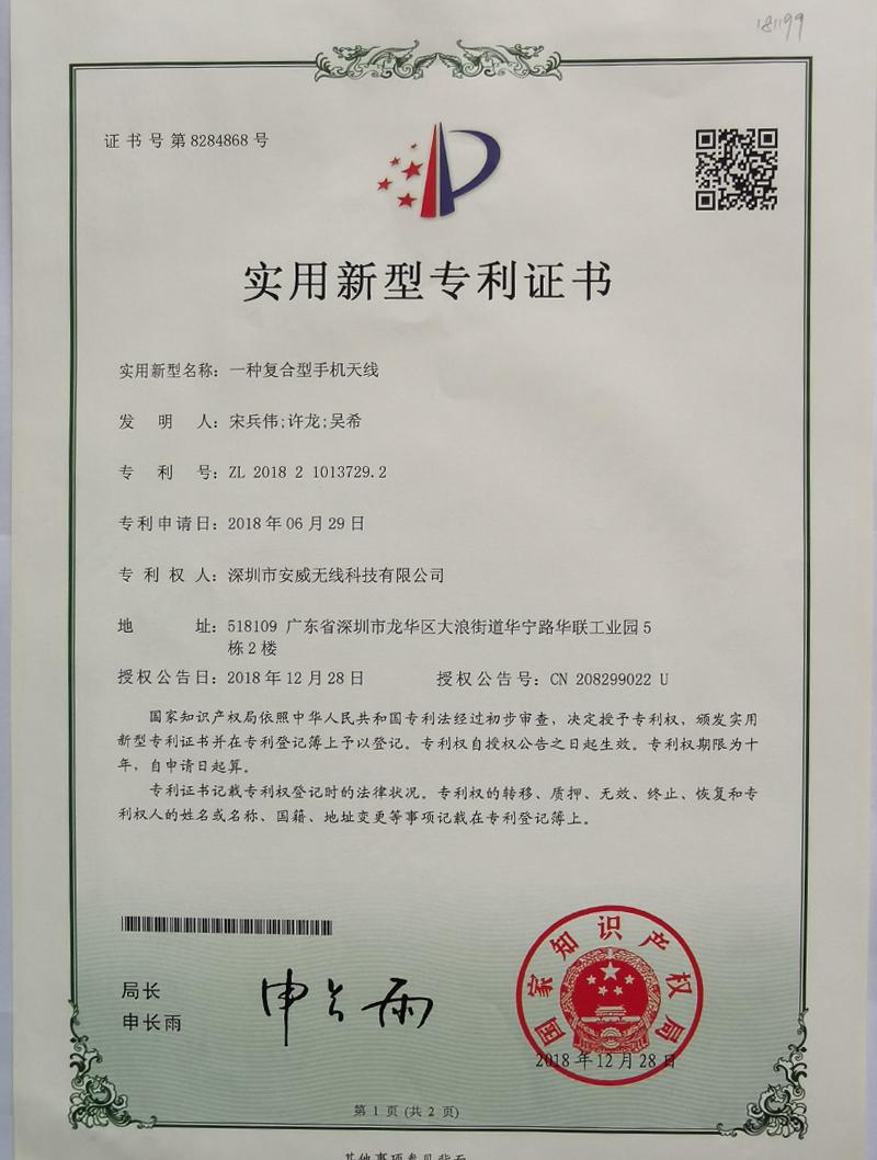 复合型手机天线专利证书