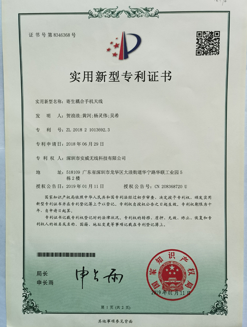 寄生耦合手机天线专利证书