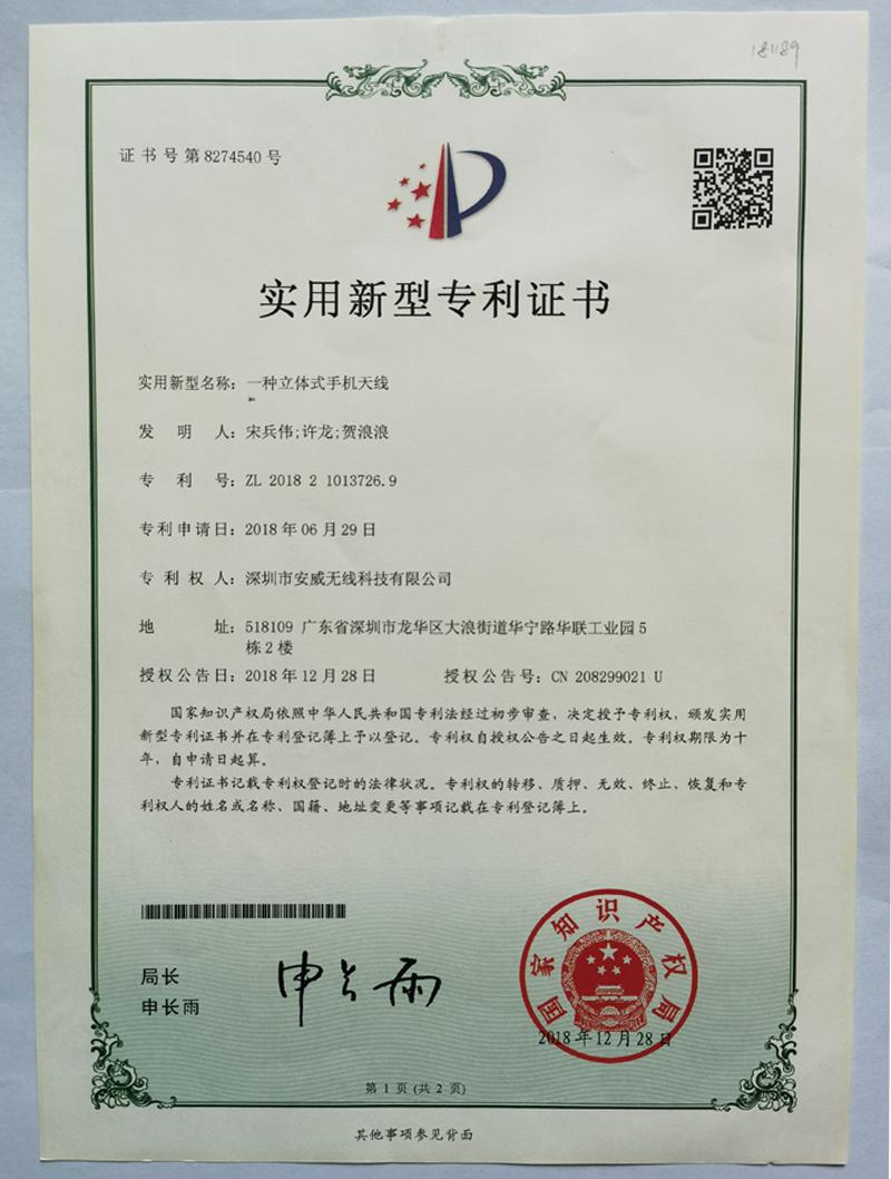 立体式手机天线专利证书