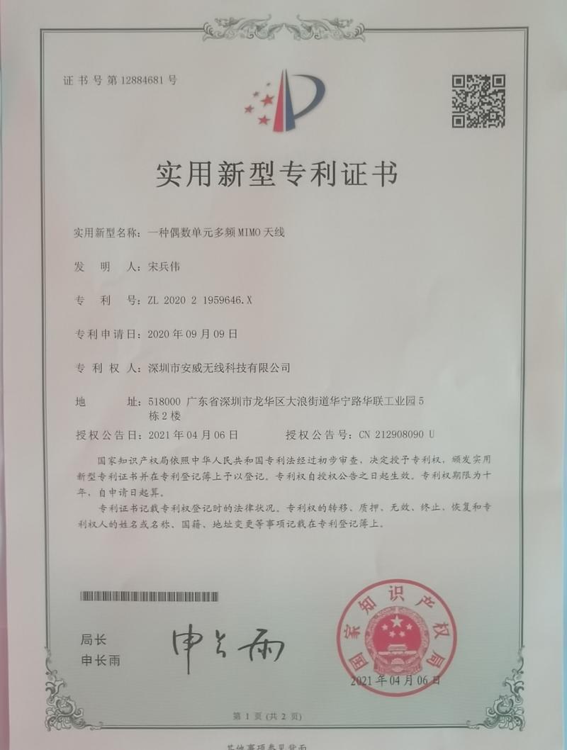 偶数单元多频MIMO天线专利证书