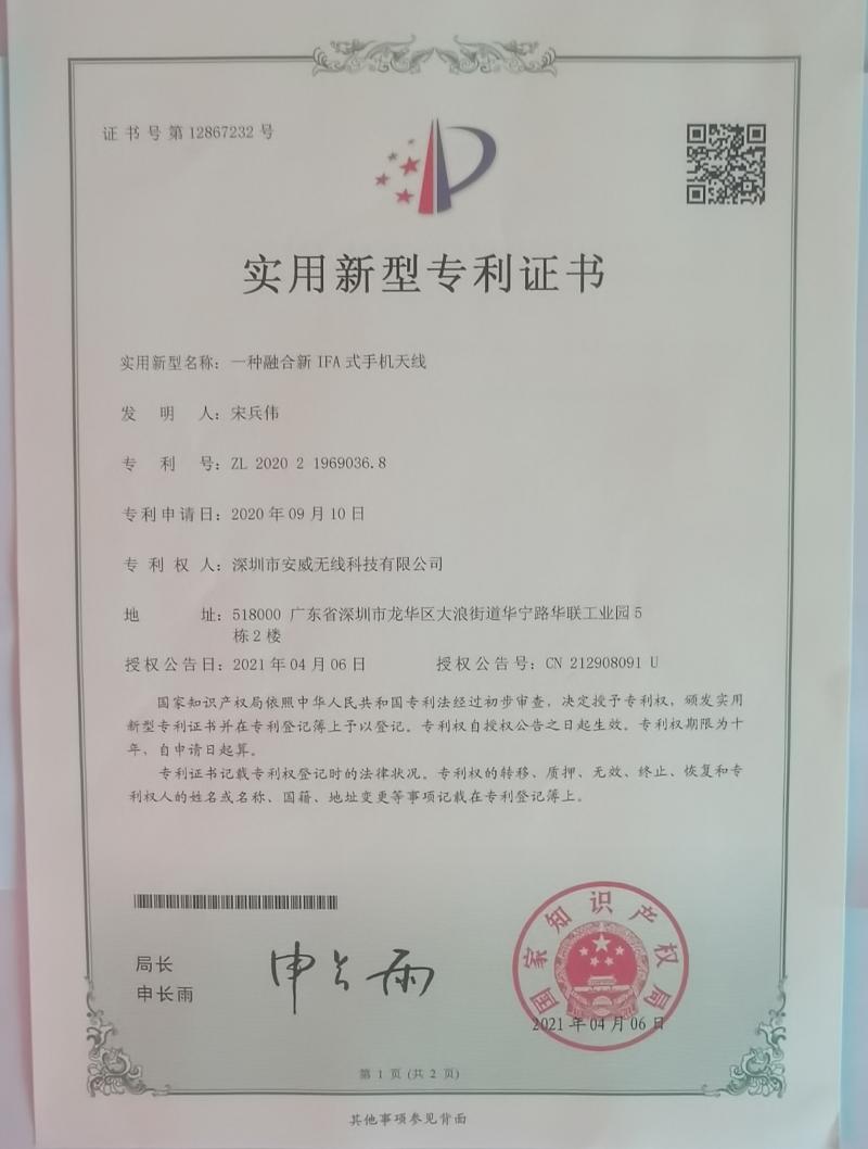 融合新IFA式手机天线专利证书