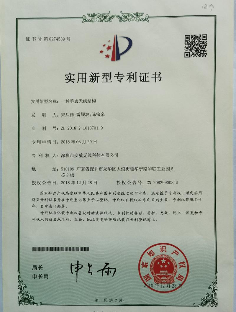手表天线结构专利证书