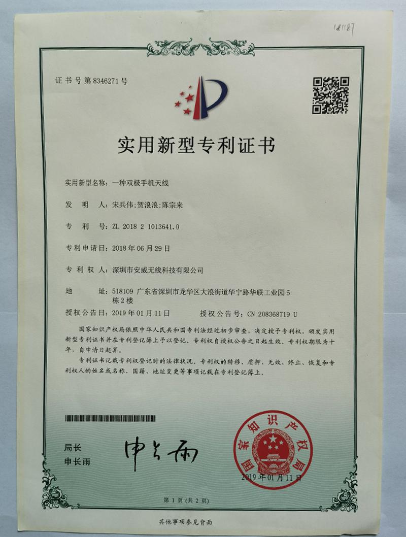 双极手机天线专利证书