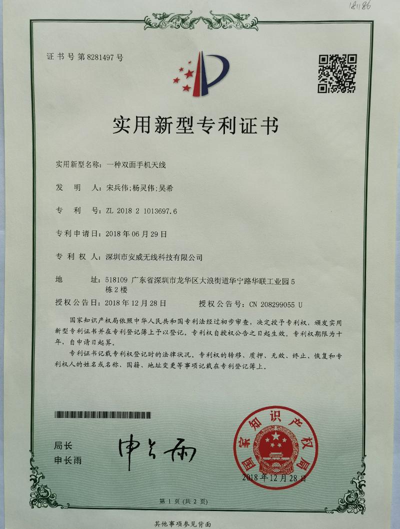 双面手机天线专利证书