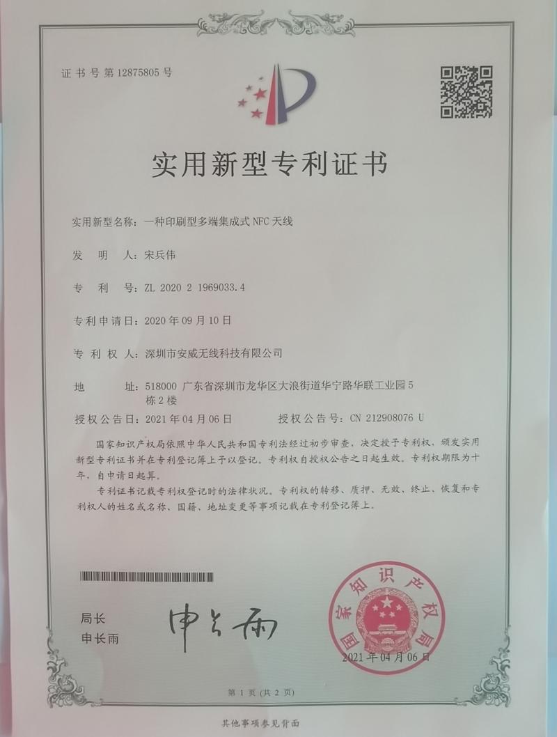 印刷型多端集成式NFC天线专利证书