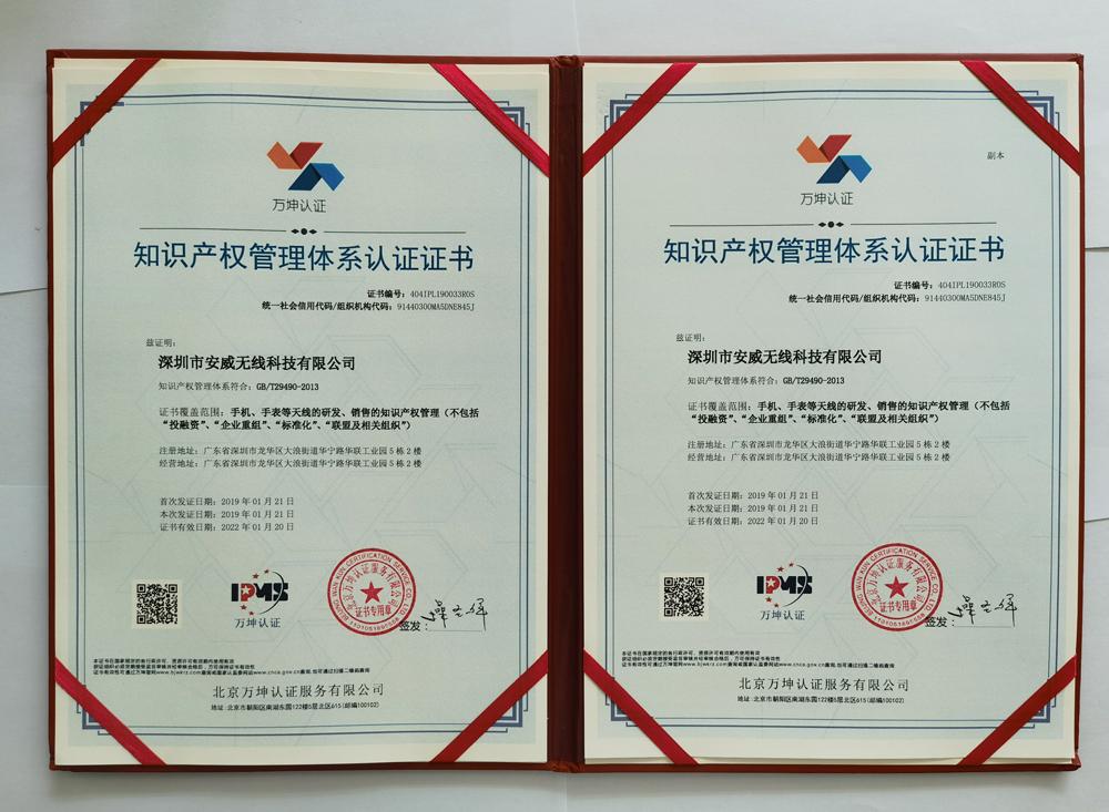 知识产权认证管理体系证书
