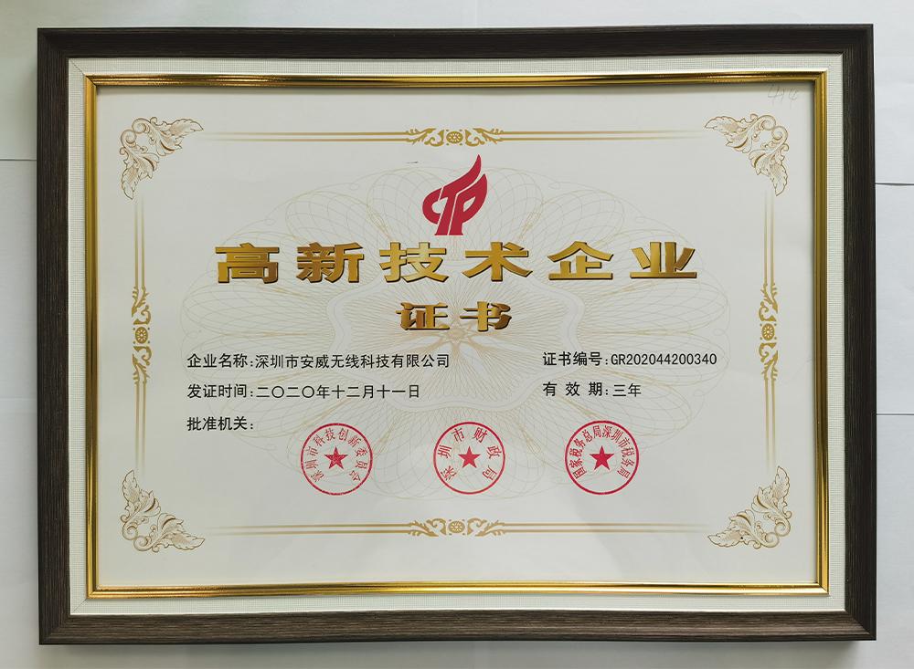 深圳高新技术企业