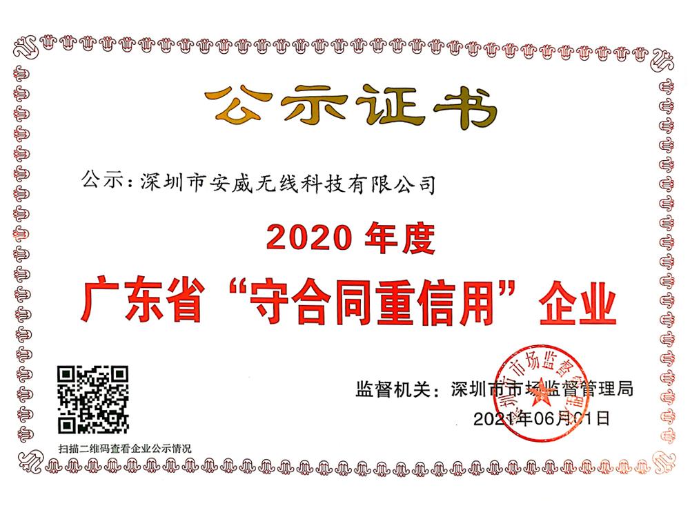 深圳守合同重信用企业